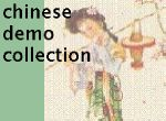 Chinese text collection